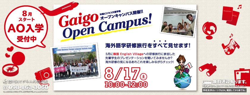 「海外語学研修旅行をすべて見せます!」オープンキャンパス