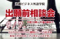 【受付終了】9/7 出願前相談会