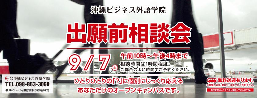 9/7 出願前相談会