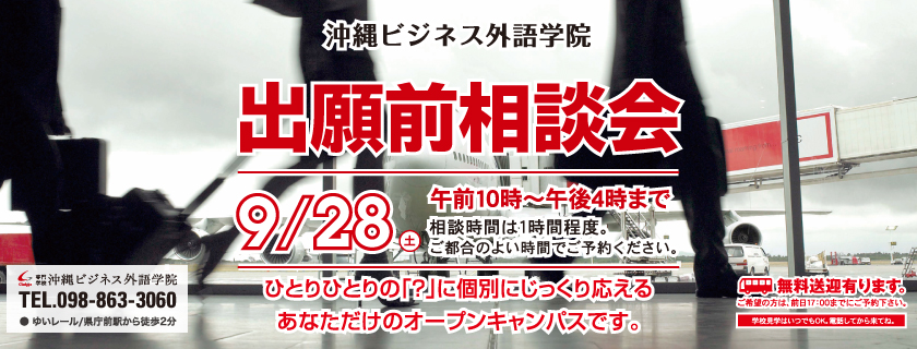 9/28 出願前相談会