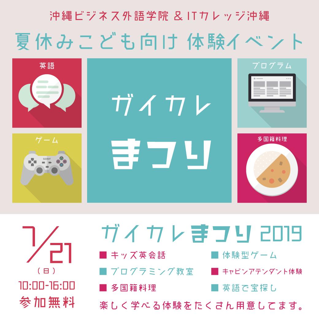 夏休みこども向け 体験イベント『ガイカレまつり』