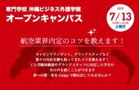 7/13 オープンキャンパス 「航空業界の内定コツを教えます!」