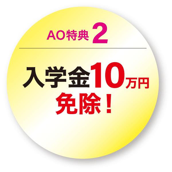 AO特典2 入学金10万円免除!