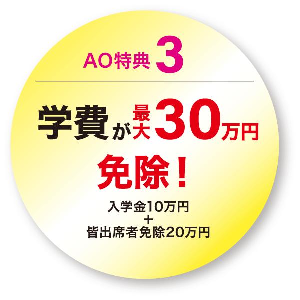 AO特典3 学費が最大30万円 免除!