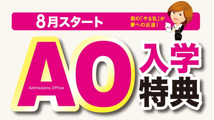 8月スタート!AO入学特典