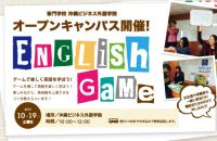 10/19 オープンキャンパス 「English Game」体験