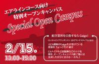 2/15特別オープンキャンパス