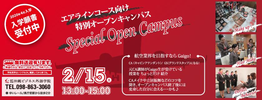 2/15 エアラインコース向け スペシャルオープンキャンパス