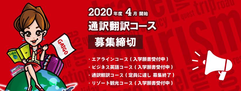 2020年度 通訳翻訳コース 募集締切のお知らせ
