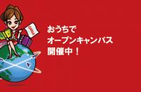 おうちでオープンキャンパス!!