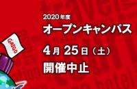 4/25 オープンキャンパス 開催中止