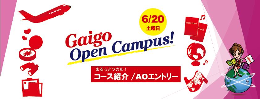 6/20オープンキャンパス開催