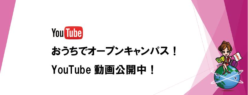 おうちでオープンキャンパス~Youtube~