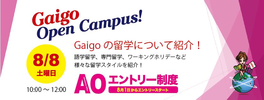 8月オープンキャンパス