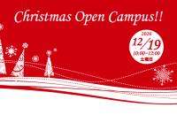 X'masオープンキャンパス開催