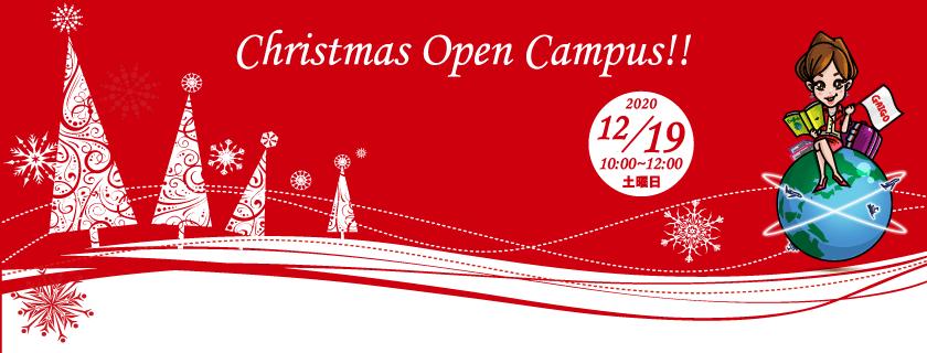 2020年12月オープンキャンパス