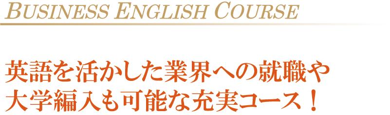 英語を活かした業界への就職や大学編入も可能な充実コース