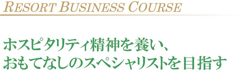 国内外から注目をあつめるリゾート地 沖縄から就職を目指す。リゾートホテルやブライダル業界、レジャー業界で活躍できるホスピタリティ精神を育成します。