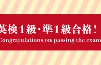 【英検】1級・準1級合格!!