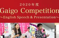 Gaigo Competition ~English Speech & Presentation~