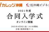 2021年度 ITカレッジ沖縄・沖縄ビジネス外語学院 合同入学式