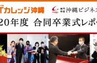2020年度 ITカレッジ沖縄・沖縄ビジネス外語学院 合同卒業式レポート