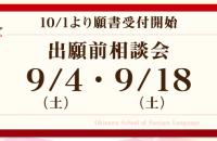 9月 出願前相談会開催のお知らせ