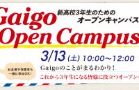 新高校3年生のためのオープンキャンパス開催!