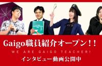 Gaigo職員紹介オープン!!
