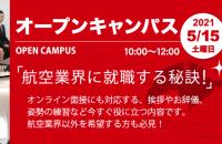 5/15 オープンキャンパス「航空業界に就職する秘訣!」