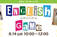 【追加開催】オープンキャンパス「EnglishGame」