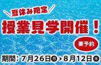【夏休み限定】授業見学開催!