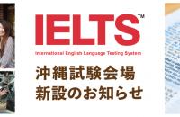IELTS(アイエルツ)沖縄試験会場新設のお知らせ