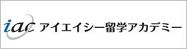 九州・沖縄から海外留学するなら IAC(アイエイシー)留学アカデミー
