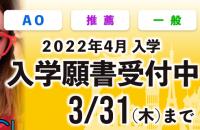 入学願書受付START!