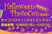 【10月31日まで】Gaigoハロウィンフォトコン2021開催!