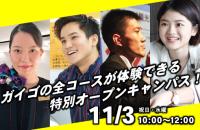 11/3(祝・水)特別オープンキャンパス開催!